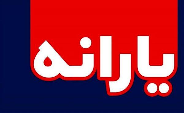 یارانه واقعی هر خانوار ایرانی اعلام شد + جزئیات