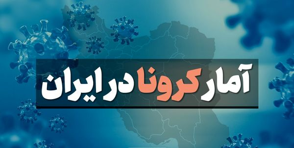 آمار کرونا در ایران چهارشنبه 29 مرداد