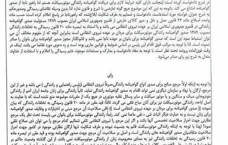 توضیح دیوان عدالت درباره حکم صادره مبنی بر لزوم صدور گواهینامه موتور برای زنان
