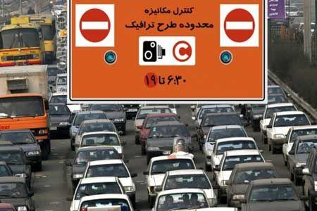 آیا طرح ترافیک تهران لغو می شود؟