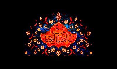 پیامکهای تسلیت ویژه روز تاسوعای حسینی