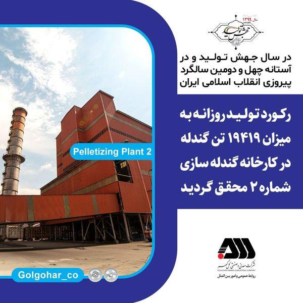 رکورد جدید کارخانه گندلهسازی شماره ۲ شرکت معدنی و صنعتی گلگهر