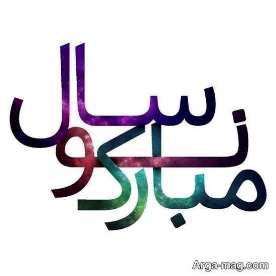 عکس نوشته زیبا و عاشقانه تبریک عید نوروز