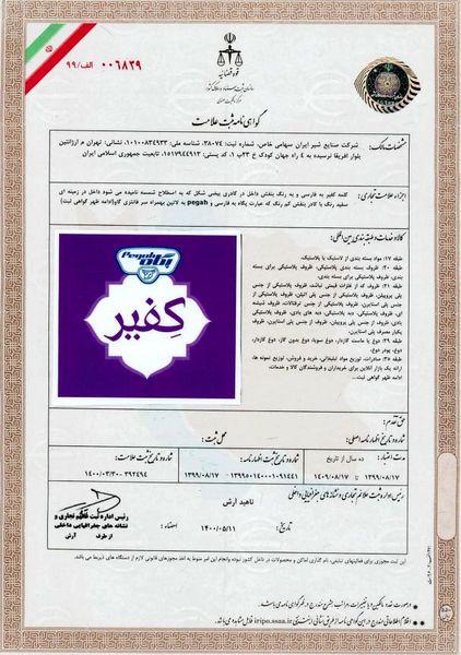 ثبت نشان «کفیر» به نام پگاه