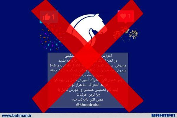 ثبت نام فیدلیتی تنها از طریق وبسایت بهمن امکانپذیر است