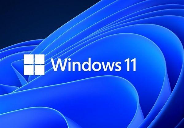 ویندوز ۱۱ تا چند روز آینده منتشر میشود/ بهروزرسانی رایگان ویندوز ۱۰