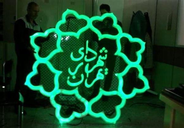 تخفیف ۲۵ درصدی شورای شهر برای پرداخت نقدی عوارض شهرسازی شهرداری تهران