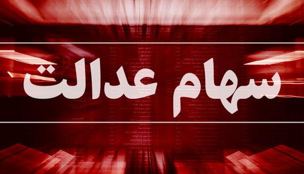 ارزش روز سهام عدالت شنبه ۱۲ مهر