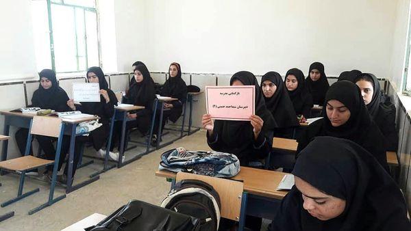 کدام مدارس ایران بازگشایی می شوند؟ + جزئیات مهم