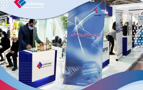 حضور بیمه ملت در بیست و پنجمین نمایشگاه بینالمللی نفت، گاز، پالایش و پتروشیمی