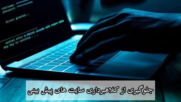 معرفی 2 سایت کلاهبردار شرط بندی و جلوگیری از کلاهبرداری های آنها