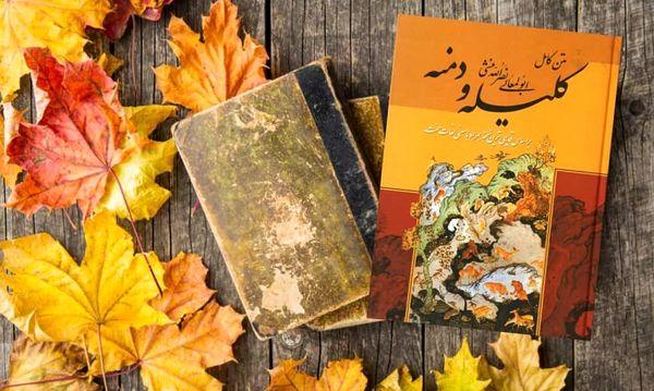 22 نکته خواندنی درباره کلیله و دمنه؛ پندنامه ادبی مشهور هندی و ایرانی