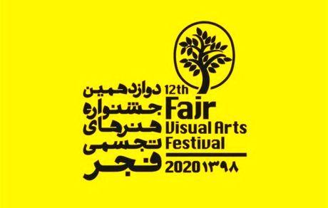 با توجه به ناآرامی اخیر دبیران و دواران بخش طراحی گرافیک و سرامیک از جشنواره هنرهای تجسمی فجر خداحافظی کردند