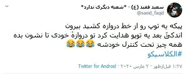 واکنش کاربران ایرانی به پیروزی رئال مادرید در ال کلاسیکو