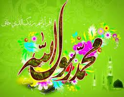 تبریک ولادت رسول اکرم (ص) و امام جعفر صادق (ع) + پیامک و عکس نوشته زیبا