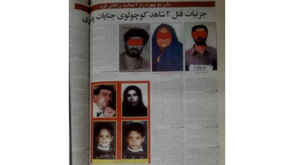 قتل فجیع فرزندانی که شاهد قتل پدر بودند+عکس
