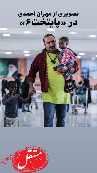مهران احمدی و بچه های سیاه پوستش در پایتخت + عکس