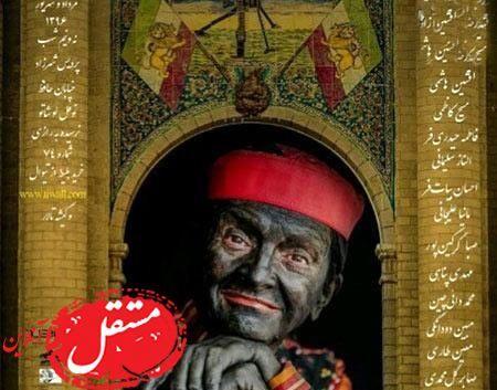 گلاب آدینه عمو فیروز شد + عکس