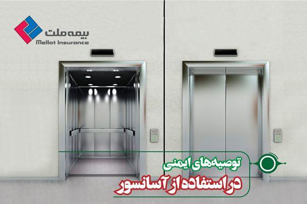 توصیههای ایمنی در استفاده از آسانسور