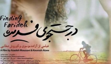 اتفاقی بیسابقه در سینمای ایران / فیلم مستند «در جستجوی فریده» نماینده ایران در اسکار شد