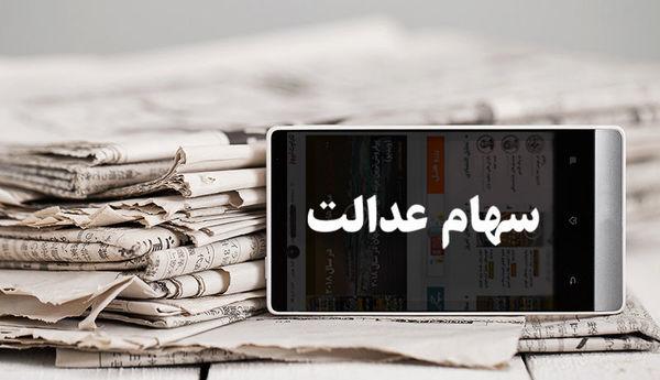 ارزش سهام عدالت دوشنبه 12 آبان