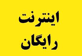 اینترنت رایگان یکماهه دولت به تمام مردم ایران + زمان فعال سازی