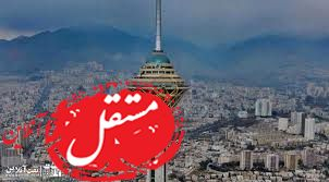 فوری | جزئیات تعطیلی فوری دو هفتهای تهران
