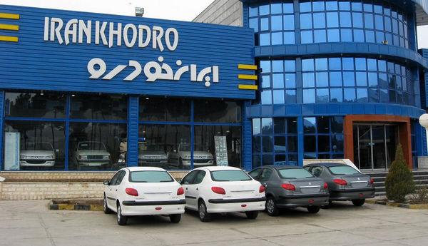 نحوه ثبت نام 3 محصول جدید ایران خودرو + لینک ثبت نام