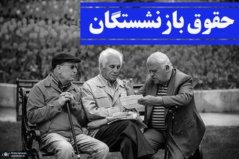 خبر خوش / جزئیات همسانسازی حقوق بازنشستگان تامین اجتماعی