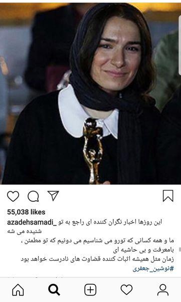 حمایت خانم های بازیگر از نوشین زندان سیاسی + عکس