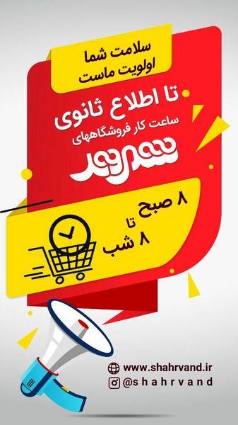 کاهش ساعت کاری فروشگاه های شهروند