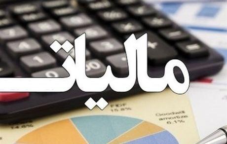 سازمان امور مالیاتی:  امروز آخرین مهلت ارائه اظهارنامه مالیات بر ارزش افزوده بهار است