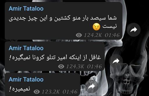 واکنش امیر تتلو به شایعه فوتش/عکس - بهار نیوز