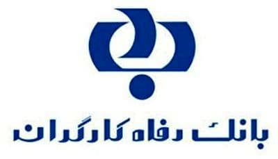 خدمت جدید بانک رفاه کارگران رونمایی شد