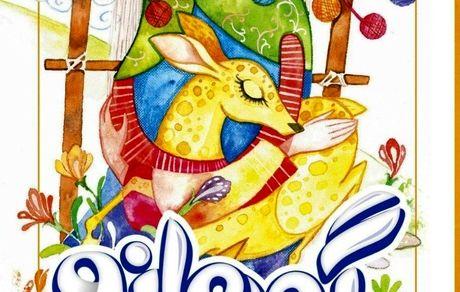 شماره جدید فصلنامه کودک و نوجوان گلگهر، «گوهرانه» منتشر شد