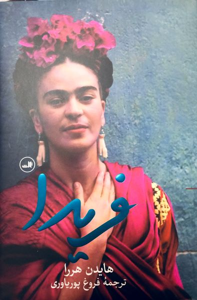 نشر ثالث در تازهترین کارش به نقاش مکزیکی پرداخت/ تب تند «فریدا» با ترجمه «فروغ پوریاوری»