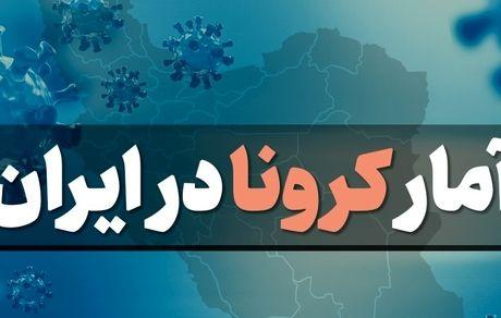 آمار کرونا در ایران / جمعه 3 بهمن 1399