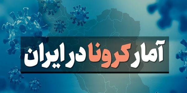 آخرین آمار کرونا در ایران چهارشنبه 21 آبان
