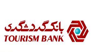 افزایش۱۵۰ درصدی سرمایه بانک گردشگری در شهریور۱۴۰۰