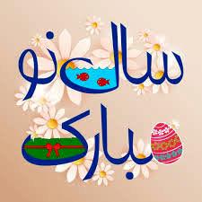 پیامک های تبریک عید نوروز سال 1400 + عکس نوشته