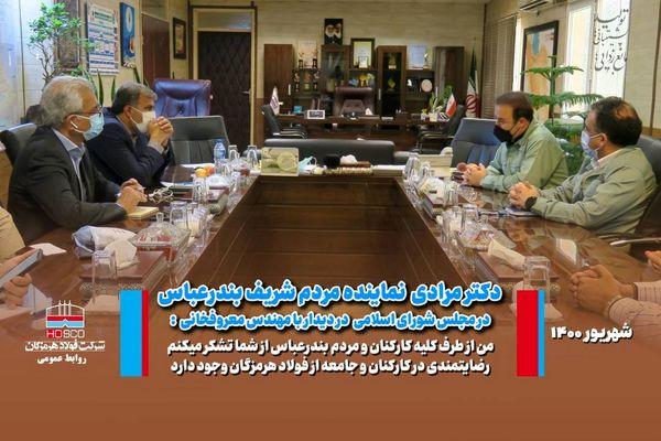 تقدیر رئیس مجمع نمایندگان استان هرمزگان از مدیرعامل فولاد هرمزگان