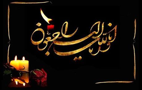 مراسم تشییع پیکر همسر عباس نصر شنبه ۲۸ تیر در  بهشت زهرا برگزار می شود