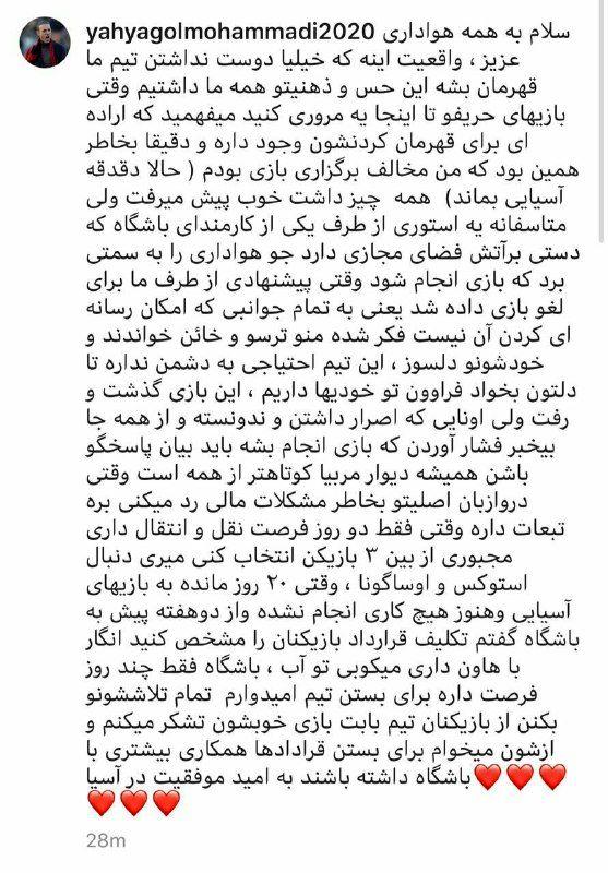 پست اینستاگرامی یحیی گلمحمدی پس از دربی