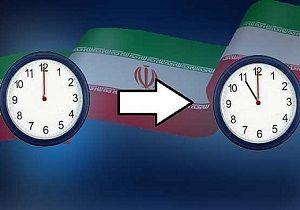 تغییر ساعت رسمی کشور از اول فروردین