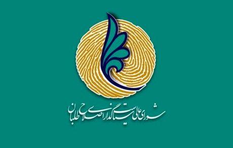 اعضای ستاد مرکزی شورای عالی سیاستگذاری جبهه اصلاحطلبان انتخاب شدند